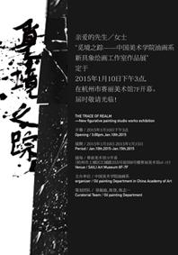 """""""觅境之踪""""中国美院油画系新具象工作室作品展"""