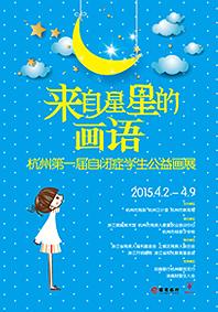 杭州市第一届自闭症学生公益画展