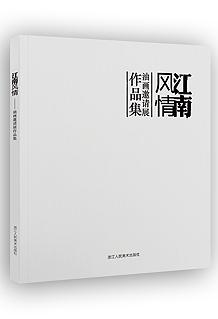 江南风情—油画邀请展作品展