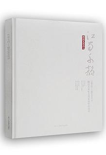 江南水韵—画说五水共治  浙江美术家大型采风作品展