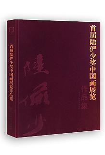 首届陆俨少奖中国画展