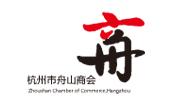 杭州市舟山商会