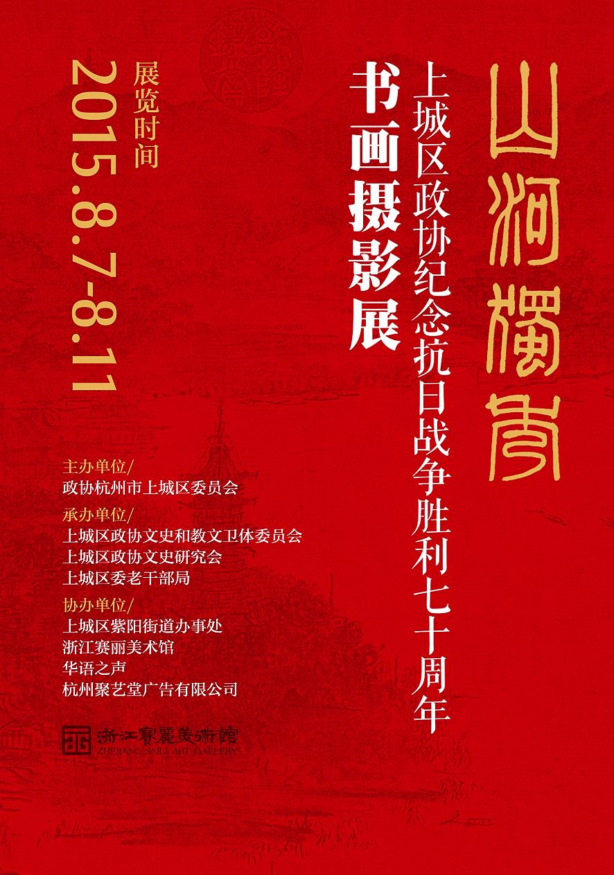 山河独秀——纪念抗日战争胜利暨世界反法西斯战争胜利70周年书画摄影展