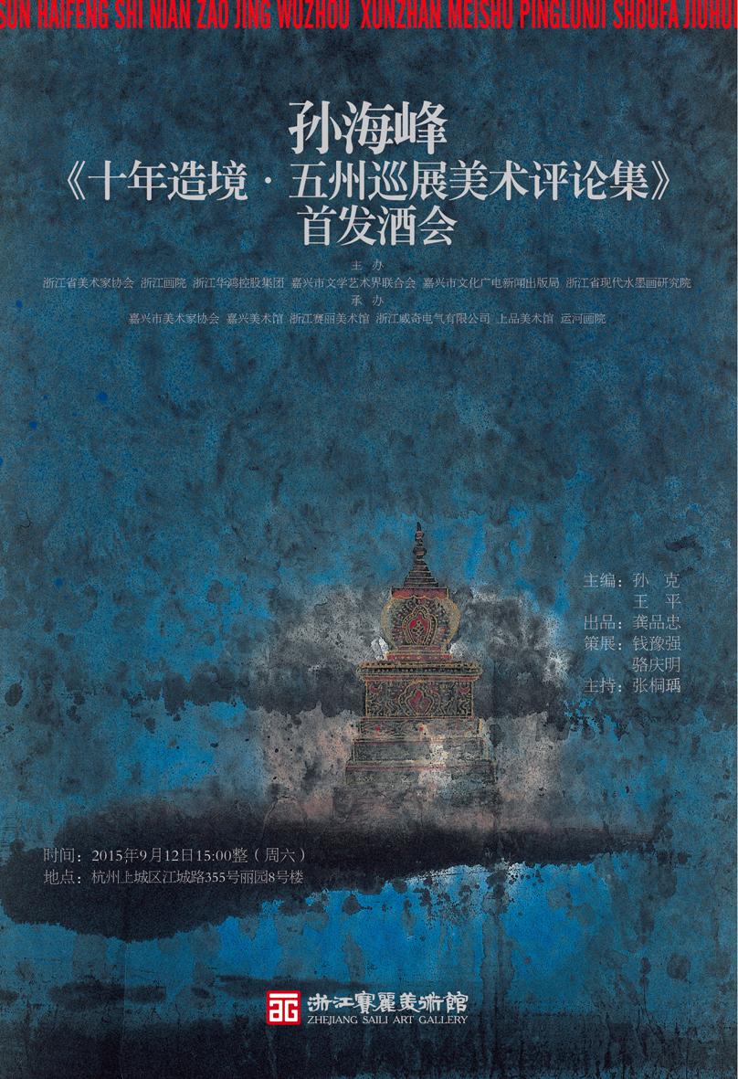《孙海峰十年造境•五州巡展美术评论集》新书首发酒会