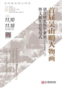 首届吴山明人物画创作研究班毕业展(全国巡展第一站)