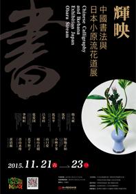 当书法遇上花道的味道 ——辉映•中国书法与日本小原流花道交流展
