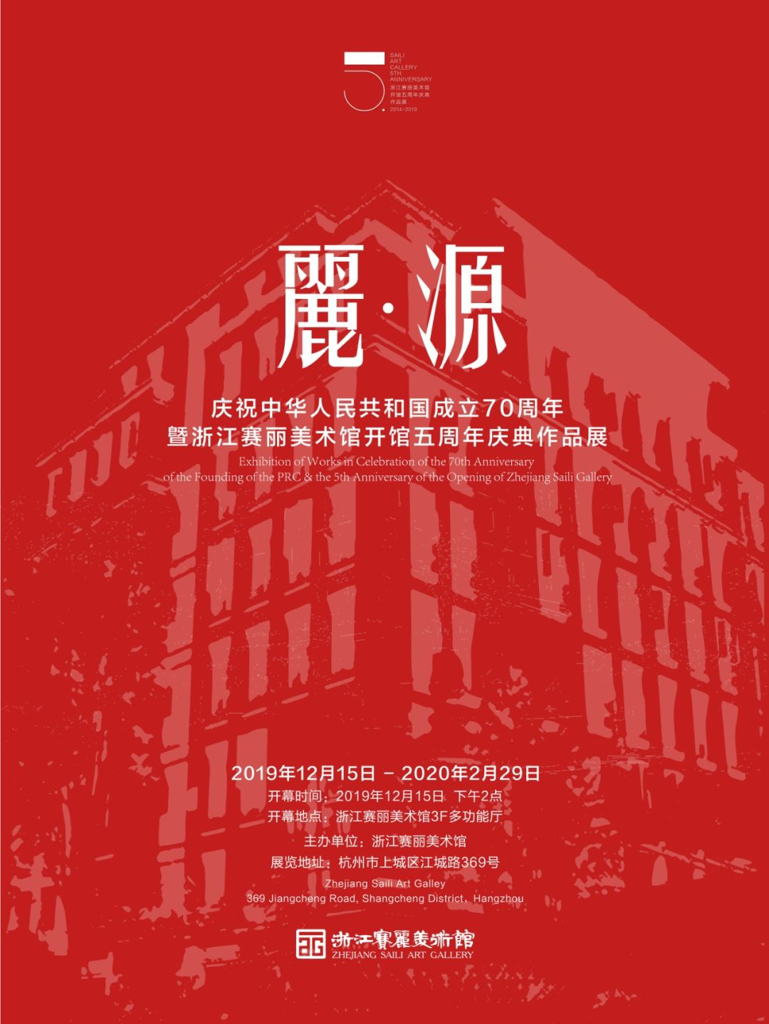 麗·源 | 庆祝中华人民共和国成立70周年 曁浙江赛丽美术馆开馆五周年庆典作品展